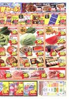 エーマックス一宮店 リニューアル記念 全店協賛セール!