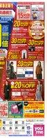 9/15(日)・16(祝月)2日間連続!!衣料品10倍