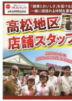 高松地区店舗スタッフ募集!!
