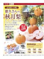 徳久さんの秋月梨