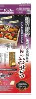 情報機関紙ひまわり2019 10月3週号