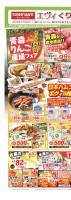 日本ハムフェア&エヴィの肉フェス