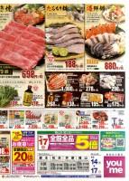 きのこ鍋・しゃぶしゃぶ・すき焼・たらちり鍋・海鮮鍋