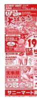 高岡店 19周年誕生祭