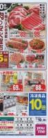 肉の安火曜市