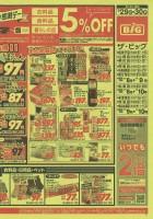 1月29(水)限り 29肉の日!!