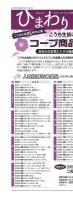 情報機関紙ひまわり2020 2月3週号