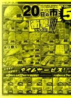 20日の市 衝撃プライス!