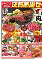 春の肉バル