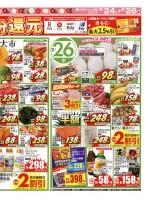 2/25(火)・2/26(水) 均一祭
