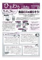 情報機関紙ひまわり2020 2月4週号