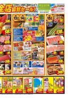 エースワン神田店 12周年祭全店協賛セール!