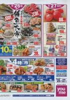 5/26(火)限り 本日の安火曜市は!!鮮魚大市