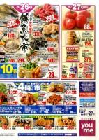 5/26(火)限り鮮魚大市