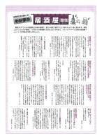 情報機関紙ひまわり2020 5月4週号