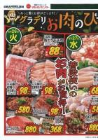 グラデリ お肉のびっくり市