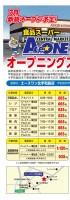 食品スーパーAceONE 北宇和島店 オープニングスタッフ大募集