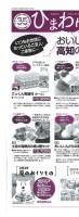 情報機関紙ひまわり2020 6月1週号