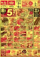 7月3日(金) ムーミープレミアムカード5倍デー