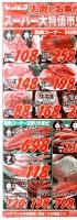 お肉とお魚のスーパー大特価市!
