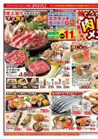 そろそろ食べたい肉HOTメニュー