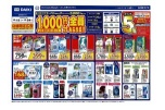 JCBギフトカード1,000円分全員もらえる!!