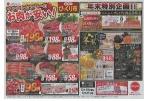 マルヨシセンターのお肉が安い!