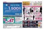 イオンカードご入会キャンペーン!