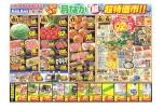 生活の味方 月なか超 超特価市!!