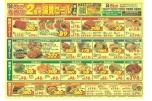 香西店2周年協賛セール第2弾