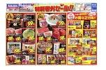 八幡浜店限定 特別号外セール!!