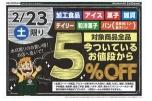 2/23(土)限り 5%OFF