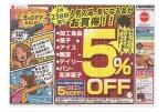 2月23日(土)限り 人気の品、気になる品がお買得!!