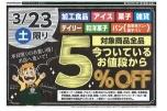 3/23(土)限り 5%OFF