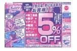 3月23日(土)限り 人気の品、気になる品がお買得!! 5%OFF