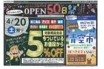 OPEN50日祭