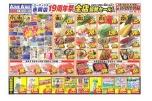エーマックス赤岡店19周年祭 全店協賛セール!