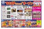 """""""SCOP(スコップ)""""オープン"""