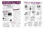 情報機関紙ひまわり2019 6月4週号