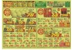 きむらの大食品祭!