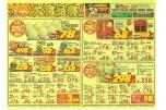 きむらの大食品祭