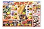 八幡浜店限定 限定号外セール!!