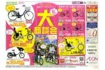 YAMAHA電動アシストサイクル 夏の大商談会