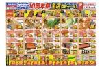 おかげ様で10周年!エースワン宇和島店10周年祭 全店協賛セール!