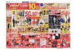 12/6(金)・7(土)・8(日)は衣料・くらしの品フロア 今年最後のお客さま感謝デー