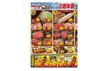 エースワン潮江店2周年祭 全店協賛セール!