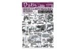 情報機関紙ひまわり2019 12月2週号