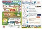 古紙リサイクルポイントサービス一周年記念キャンペーンのお知らせ