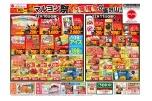月に一度のマルヨシ祭 お買得品が盛沢山!!