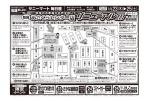 あさくらセンター店リニューアル!!!